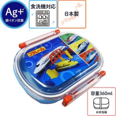 新幹線 プラレール お弁当箱 360ml ランチボックス タカラトミー 食洗機対応 抗菌 子ども 子供用 子供お弁当箱