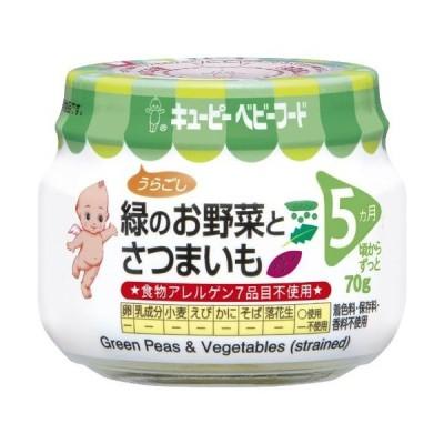 ※キューピーベビーフード 緑のお野菜とさつまいも(うらごし)70g