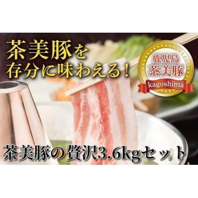022-07 鹿児島茶美豚の贅沢3.6kgセット