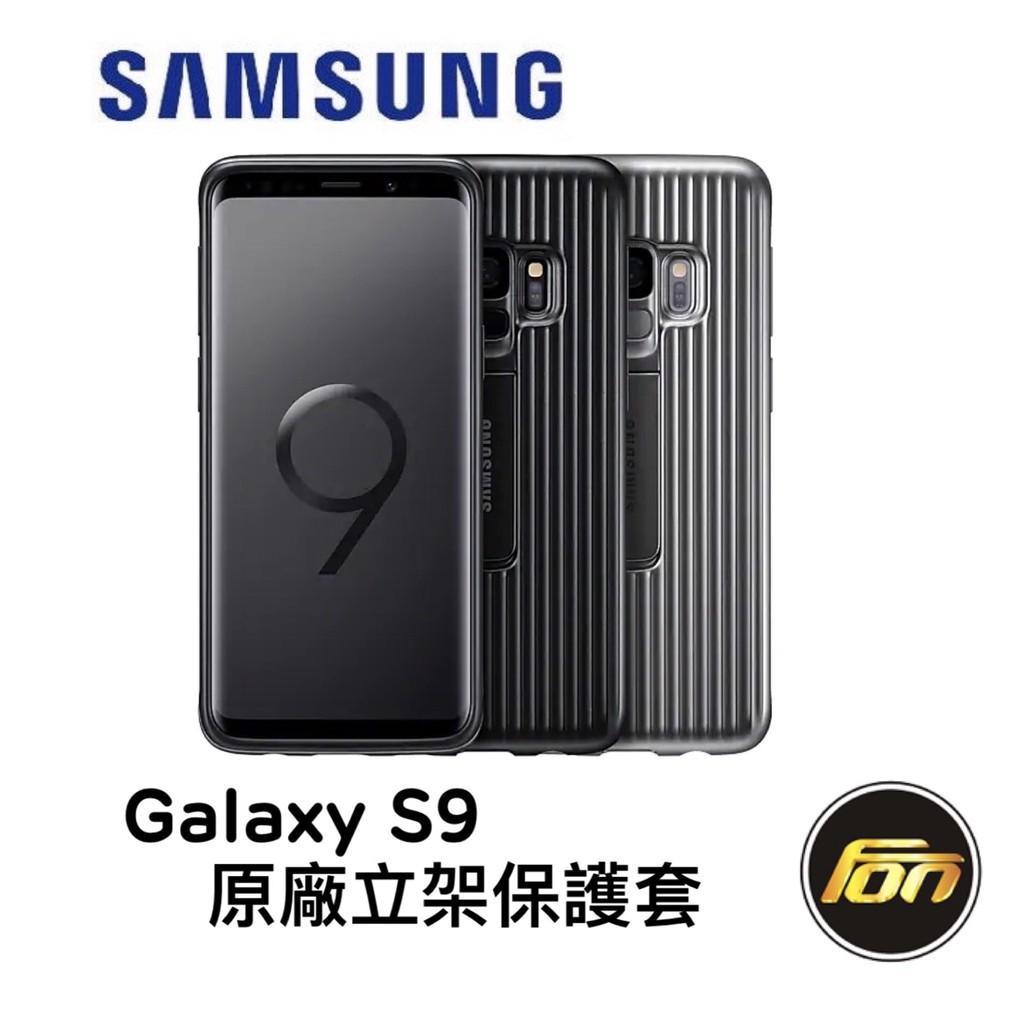 SAMSUNG Galaxy S9 原廠 立架 保護套