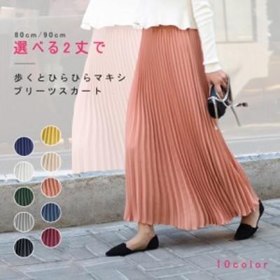 部分短納期 プリーツスカート フレア スカート マキシスカート ロングスカート 総ゴム 無地 スカート お呼ばれ 裏地付き