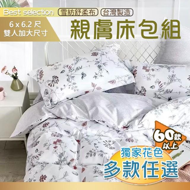 雙人加大床包 三件組   6x6.2 一館 多款獨家花色 台灣製  床包組  MIT 花色編號1-50