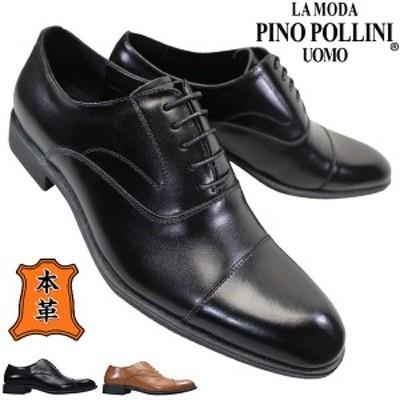 ピノポリーニ PN-1020 ビジネスシューズ ビジネス靴 黒 メンズシューズ 内羽根 ストレートチップ 本革 3E
