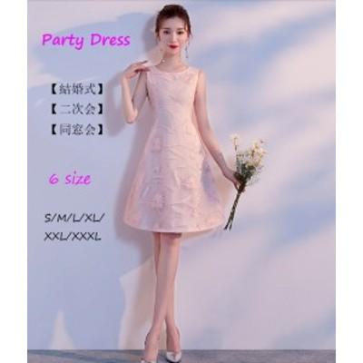 結婚式 パーティードレス ワンピース 丸襟 ファッション 高級刺繍ス レディース 二次会 体型カバー aライン ノースリーブ