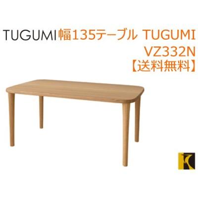 飛騨産業 国産家具 飛騨高山  TUGUMI テーブル VZ332N 135cm幅 送料無料 お取り寄せ品 商品代引き不可