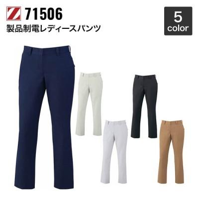 製品制電レディースパンツ 自重堂 Z-DRAGON 71506 (ポリエステル65%・綿35%) 59〜76