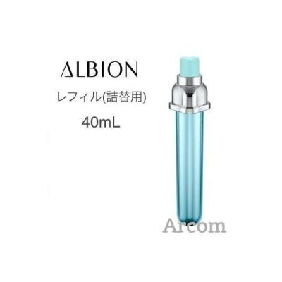 アルビオン エクラフチュール d 40mL 詰替用(美容液) 国内正規品