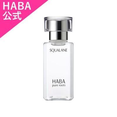 HABA ハーバー公式 高品位「スクワラン」 60mL 送料無料(美容オイル)