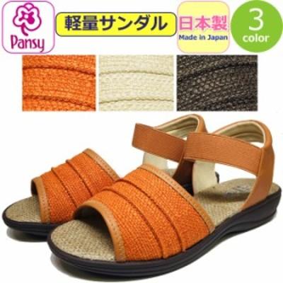 サンダル レディース 軽量 Pansy サンダル 麻 ヘップ 日本製 パンジー ベルト バンド つっかけ 軽い 靴 オフィスサンダル 女性 婦人