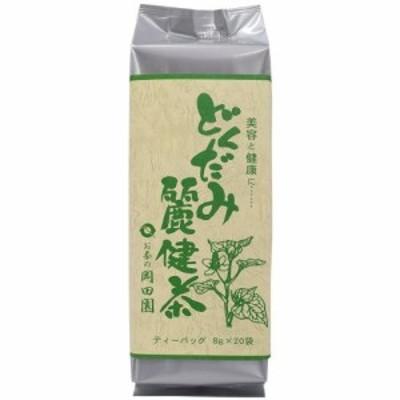 岡田園 [どくだみ麗健茶] 健康 お茶 美容 どくだみ茶 ティーバック 160g(8g×20P)