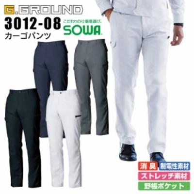 カーゴパンツ SOWA 3012-08  G.GROUND  男女兼用 メンズ レディース 消臭 制電 ストレッチ 作業服 作業着 ズボン