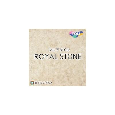 床材 フロアタイル 床 張替え ロイヤルストーン PST2127 1ケース14枚入り(2.83m2)