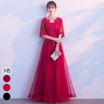 イブニングドレス ワイン赤 ロング 袖あり 黒 パーティードレス 二次会 お呼ばれ 結婚式ドレス 5分袖 高級感 キレイめ 発表会 演奏会ドレス 編み上げ