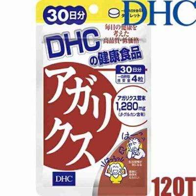 【ゆうパケットのみ送料無料】ディーエイチシー DHC アガリクス 120粒/30日分≪アガリクス茸加工食品≫『4511413618578』
