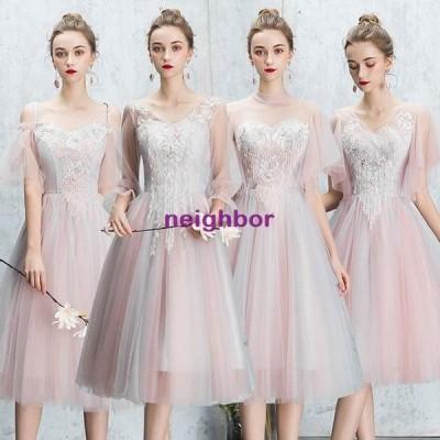 ピンク フレイズメイドドレス お揃いドレス ウエディングドレス 花嫁ドレス ロングドレス 二次会 結婚式 披露宴 演奏会 お洒落