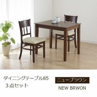 ダイニングテーブル 3点セット 木製 マーチ85+チェア2脚 ニューブラウン (4126+4129) 【北海道・沖縄・離島送料別途見積】