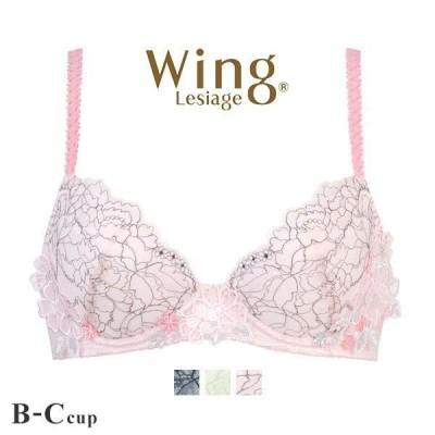 ウイング Wing レシアージュ Lesiage 21SS PB2620 ブラジャー BC 単品