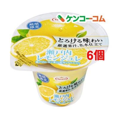 とろける味わい 厳選果汁、名水仕立て 瀬戸内レモンジュレ ( 210g*6個セット )/ たらみ