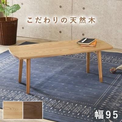 ローテーブル センターテーブル 折りたたみ 長方形 おしゃれ 天然木 木製 幅95 奥行40