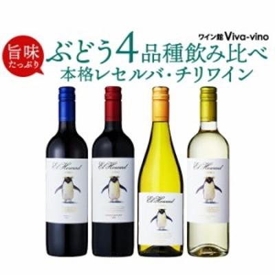 送料無料 北海道・沖縄・離島を除く お手軽 単一品種 チリワイン 飲み比べ 4本セット チリワイン 赤ワイン 白ワイン 辛口