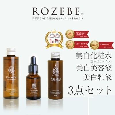 今だけ限定価格★ROZEBE★3点SET/プラセンタ/化粧水/乳液/美容液