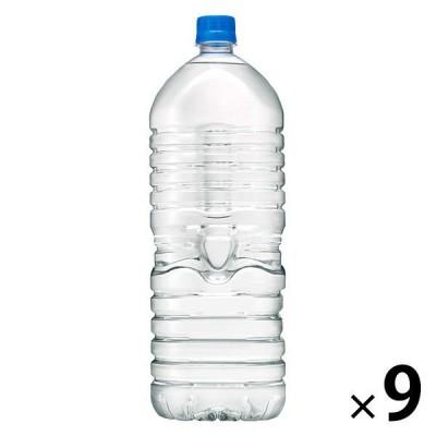 アサヒ飲料アサヒ飲料 おいしい水 天然水 ラベルレス 2L 1箱(9本入)