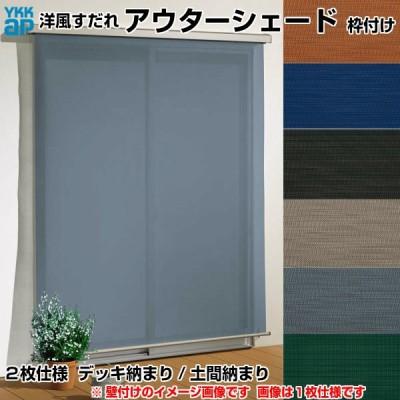 洋風すだれ アウターシェード YKKap 25620 W2730×H2200mm 2枚仕様 枠付け   デッキ納まり 土間納まり 引き違い窓 引違い 窓 日除け 外側 日よけ
