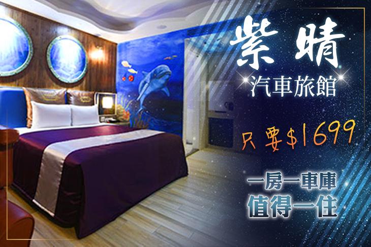 【桃園】桃園-紫晴汽車旅館 #GOMAJI吃喝玩樂券#電子票券#Motel