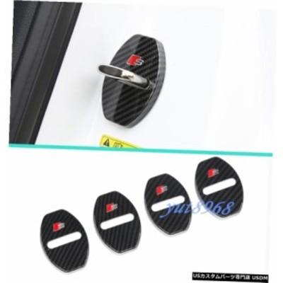 4PCS炭素繊維車のドアロックの保護カバートリムフィット感のためのアウディA4のB9 17-19