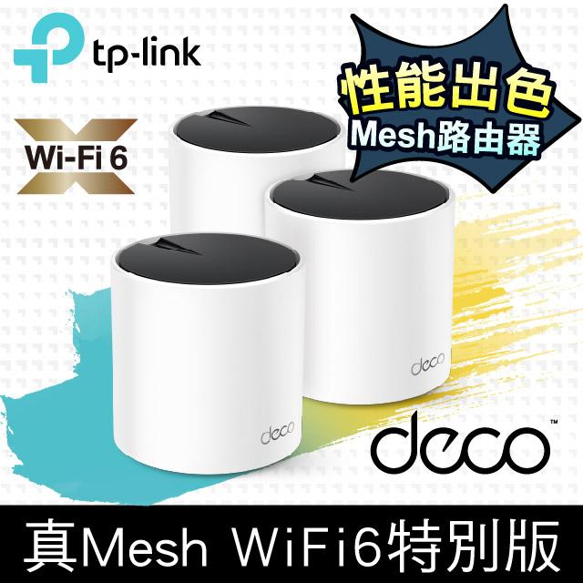 TP-Link Deco X25 AX1800 真Mesh 雙頻智慧無線網路WiFi 6分享器路由器 (3入)