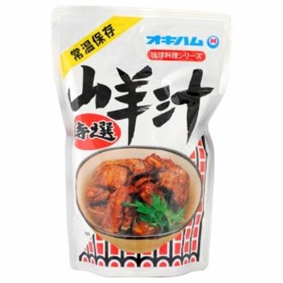 オキハム 山羊汁 琉球料理シリーズ 500g|沖縄土産|滋養強壮[食べ物>沖縄料理>山羊汁]