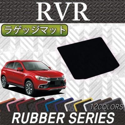 三菱 RVR GA4W ラゲッジマット (ラバー)