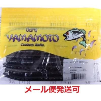 ゲーリーヤマモト 5インチヤマセンコー 020 ブラック(ソリッド) 048908