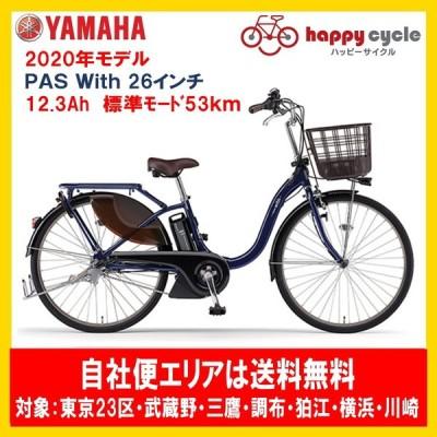 電動自転車 ヤマハ PAS With(パスウィズ)12.3Ah 26インチ 2021年 完全組立 自社便エリア送料無料(土日配送対応)