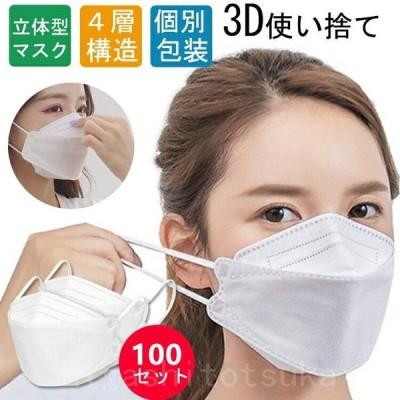マスク 100枚セット独立包装 KF94 柳葉型 Kf94 マスク ダイヤモンドマスク 使い捨て マスク 不織布 不織布マスク 3D立体 4層構造 飛沫対策 父の日 防塵 男女兼用