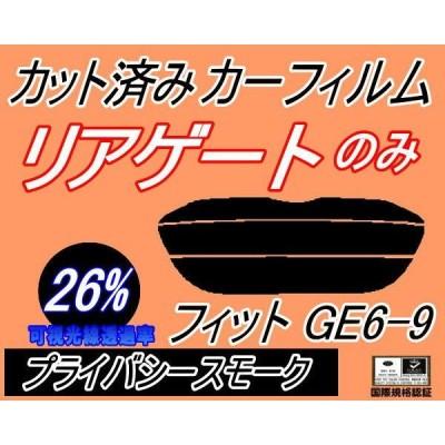 リアガラスのみ (s) フィット GE6-9 (26%) カット済み カーフィルム GE6 GE7 GE8 GE9 ホンダ