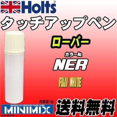 タッチアップペン ローバー NER FUJI WHITE Holts MINIMIX