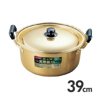 アカオ しゅう酸アルマイト 実用鍋(両手鍋) 39cm 21.4L