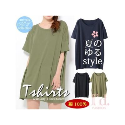 綿100% ビッグ Tシャツ 半袖 カットソー  大きいサイズ レディース ゆったり ロング 身幅たっぷり 夏 Tシャツ 5321
