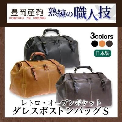 豊岡鞄・木和田 レトロオープンポケット ダレス ボストンバッグ Sサイズ 本革 メンズ 日本製 男性用 鞄
