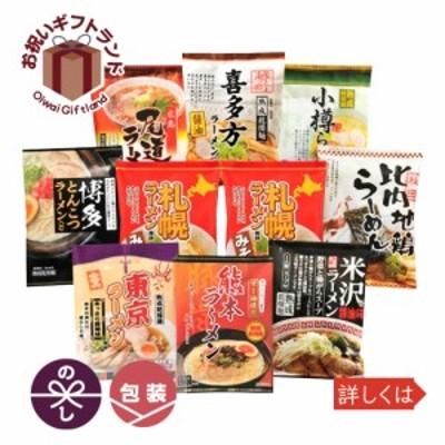 ご当地ラーメン 味くらべ乾麺 10食入 AMG-03