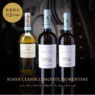 ソアーヴェ クラッシコ モンテ フィオレンティーネ 究極白ワイン飲み比べ3 本セット ワインセット