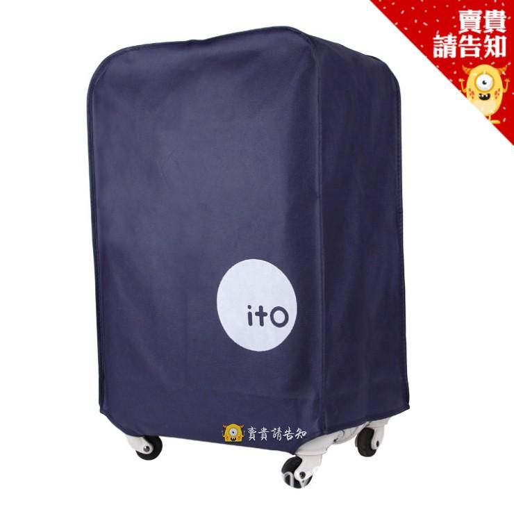 【賣貴請告知】7種尺寸 藍色 行李箱防塵套 保護套 20吋 22吋 24吋 26吋 28吋 29吋 30吋 附發票