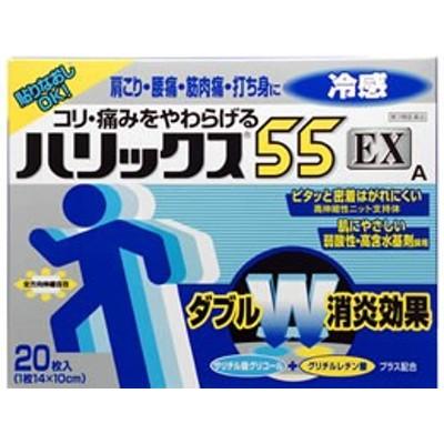【第3類医薬品】薬)ライオン/ハリックス55 EX 冷感 20枚
