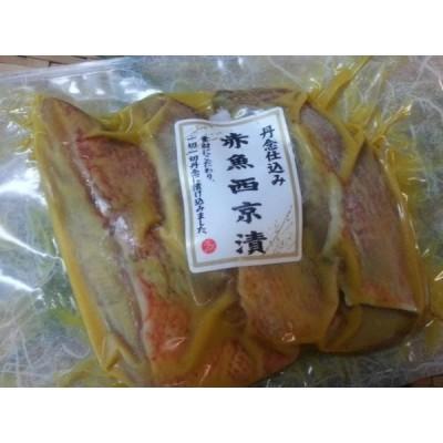 赤魚の西京味噌漬け
