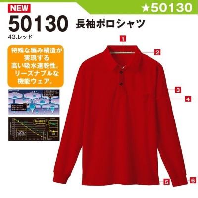 長袖ポロシャツ 胸ポケット有り 作業服 桑和 50130 S-6L 長袖 ポロシャツ ポロ 大きいサイズ メンズ sowa