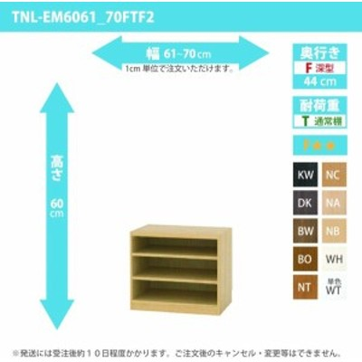 オーダー家具 収納棚 オーダーラック 幅61~70cm 高さ60 奥行44cm