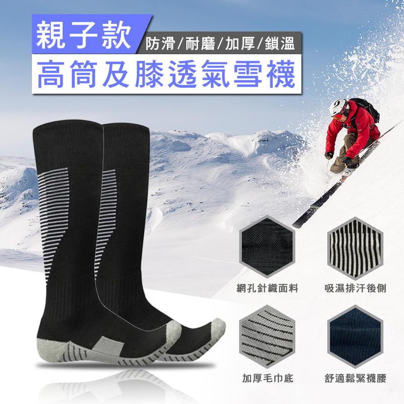 樂取小舖高筒 滑雪襪 雪襪 及膝 吸濕 排汗 全棉 襪子 保暖 防寒 耐磨 滑雪 d80105