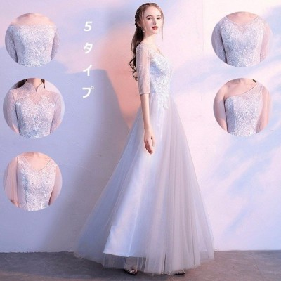 ブライズメイド ロング 綺麗なレースドレス花嫁 編み上げタイプ ドレス 結婚式 ワンピース パーティードレス 卒業パーティー 成人式 同窓会