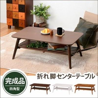 センターテーブル おしゃれ 木製ローテーブル 長方形 折れ脚 折りたたみ リビング